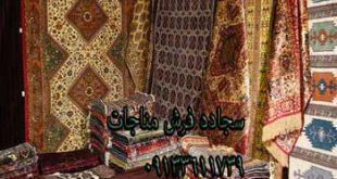صادرات فرش و سجاده فرش کاشان