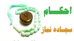 احکام نماز روی فرش سجاده