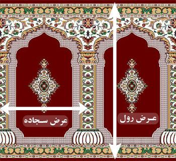 قیمت فرش سجاده مسجد