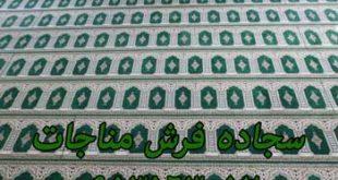 مرکز خرید سجاده فرش در تهران