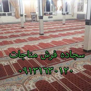 سجاده فرش مسجدی کاری از شرکت سجاده باف مناجات