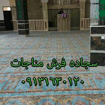 فرش سجاده مسجدی محصول سایت سجاده فرش مناجات