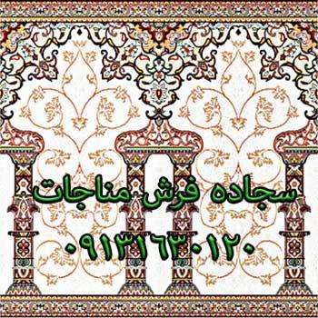 سجاده فرش مسجدی محصول شرکت فرش مناجات