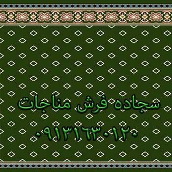 سجاده فرش مسجدی کاری از شرکت فرش مناجات