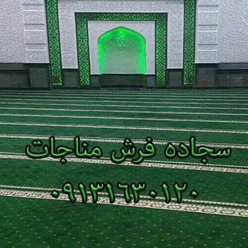 فرش سجاده ای مسجدی محصول سایت سجاده فرش مناجات