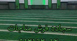 سجاده فرش 700 شانه کاری از شرکت سجاده باف مناجات