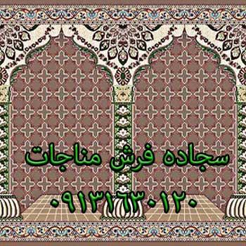 فرش سجاده مسجدی فرش سجاده ای مناجات