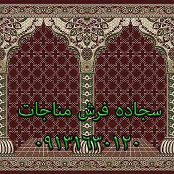 سجاده فرش مسجدی محصول شرکت سجاده فرش مناجات