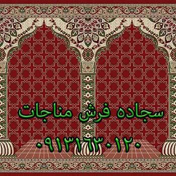 سجاده فرش مسجدی محصول فرش سجاده مناجات