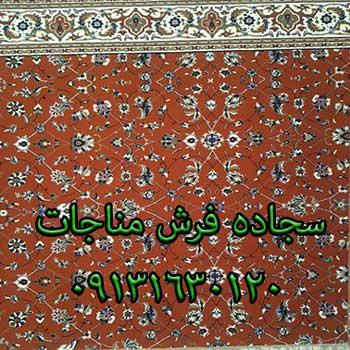 فرش سجاده ای طرح افشان , محصول فرش مناجات