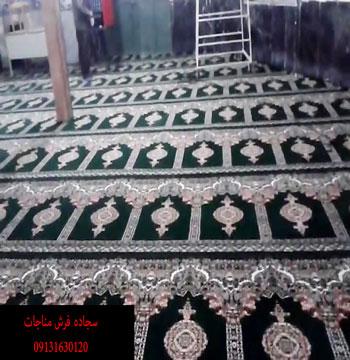 فرش مساجد مفروش شده