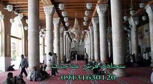 قیمت فرش های مسجد