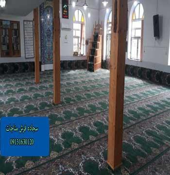 فرش سجاده ای مساجد