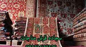 تفاوت سجاده فرش ماشینی با دستباف
