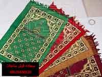 مقایسه قیمت سجاده فرش کاشان و فرش سجاده ای مشهد