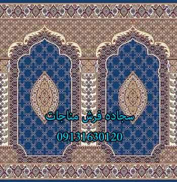 سجاده فرش طرح 50306 شرکت سجاده فرش مناجات