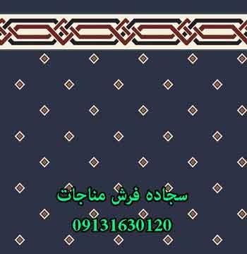 فرش مسجد 50251