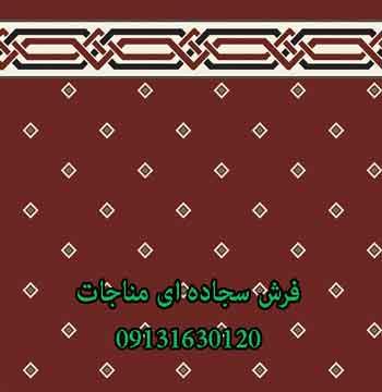 فرش مسجد کد 50252