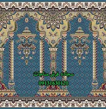 سجاده فرش 50265