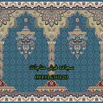 سجاده فرش 50269
