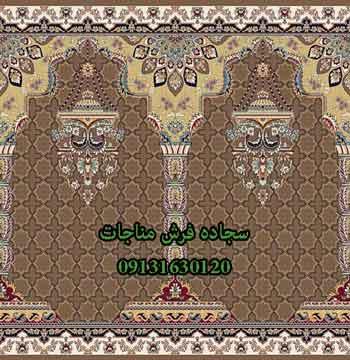 سجاده فرش 50271