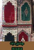 لیست قیمت فرش سجاده ای مسجد