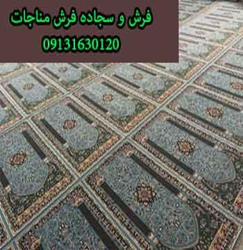 مفروش کردن مسجد