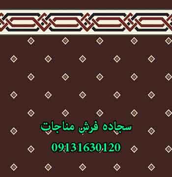 فرش مسجد 50249