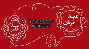 جشنواره فروش ویزه سجاده فرش