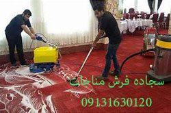 نگه داری صحیح سجاده فرش در مساجد