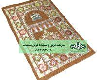 مرکز فروش سجاده نماز