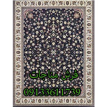 بهترین فرش ماشینی طرح افشان مهر مشکی