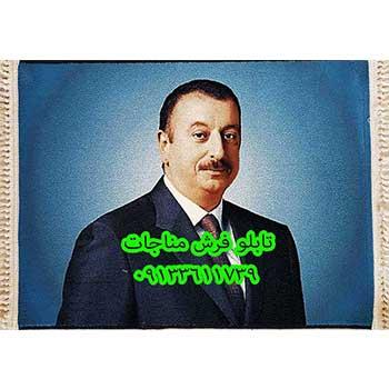 تابلو فرش سفارشی چهره الهام علی اف کد 33
