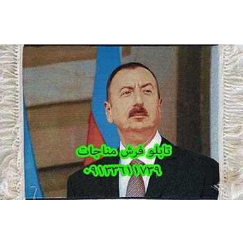 تابلو فرش سفارشی چهره الهام علی اف کد 38