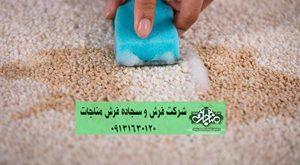 نو کردن سجاده فرش