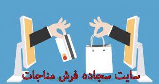 سایت معتبر فروش سجاده فرش مسجد کدام است ؟