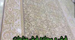 فرش سجاده ای و فرش بامبو چیست ؟