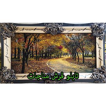 قیمت تابلو فرش ماشینی منظره و طبیعت پاییزی کد 15