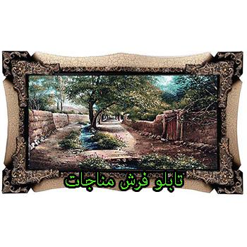 تابلو فرش منظره طرح کوچه باع کد 23