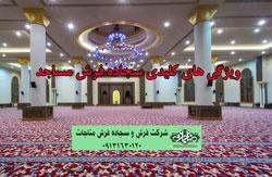 سجاده فرش مساجد