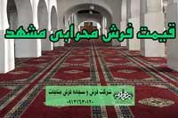 قیمت فرش محرابی مشهد