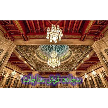 فرش مسجد سلطان قابوس شهر مسقط عمان
