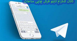 کانال تلگرام چاپ عکس روی فرش تابلو فرش مناجات چیست ؟