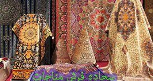 نمایشگاه ملی فرش کاشان
