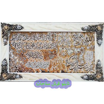 قیمت تابلو فرش آیه کد 123