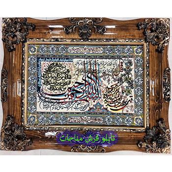 فروش تابلو فرش وان یکاد ارزان کد 85