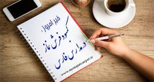 کمبود فرش نماز در مدارس فارس