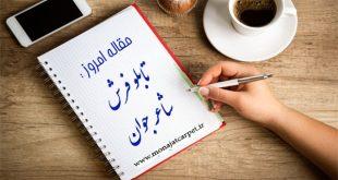 تابلو فرش شاعر جوان