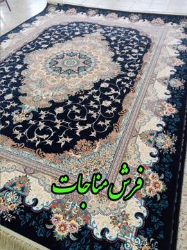 قیمت فرش ماشینی 1000 شانه 9 متری مالنی سرمه ای