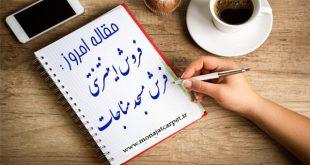 فروش اینترنتی فرش مسجد مناجات